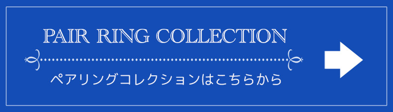 pair ring collection banner