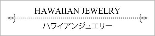 ハワイアンジュエリーバナー