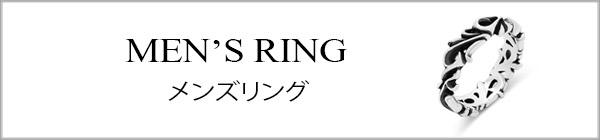 メンズリングカテゴリーバナー