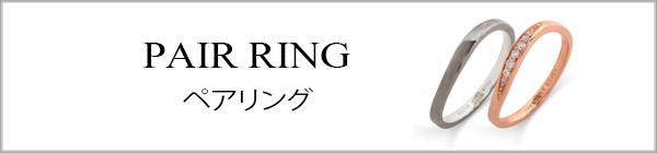 ペアリングカテゴリーバナー